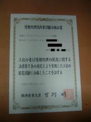 さよなら初級シスアド記念受験 合格!